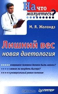 """Книга """"лишний вес. Новая диетология"""" автора жолондз марк яковлевич."""