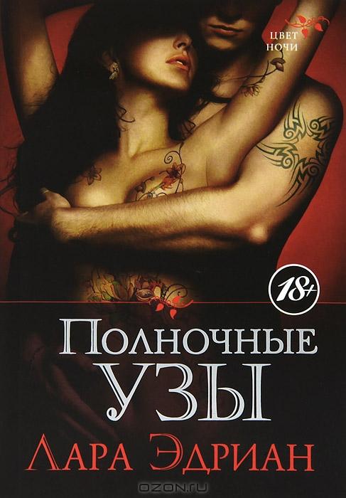 Кровные Узы – Эротические Сцены