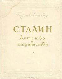 Георгий Леонидзе - Сталин. Детство и отрочество