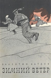 Валентин Катаев - Зимний ветер