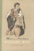Шолом-Алейхем - Мальчик Мотл