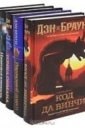 Дэн Браун - Дэн Браун (комплект из 5 книг)
