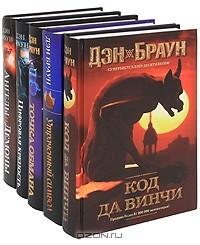 Дэн Браун - Дэн Браун (комплект из 5 книг) (сборник)