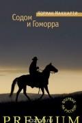 Кормак Маккарти - Содом и Гоморра