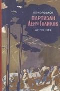 Юрий Корольков - Партизан Леня Голиков