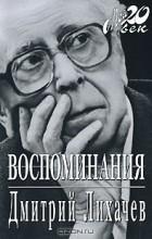 Дмитрий Лихачев - Воспоминания