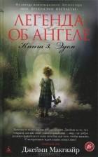 Джейми Макгвайр - Легенда об ангеле. Книга 3. Эдем