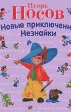 Игорь Носов - Новые приключения Незнайки