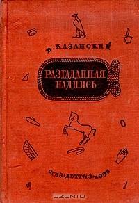Борис Казанский - Разгаданная надпись