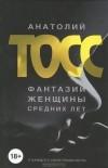Анатолий Тосс - Фантазии женщины средних лет