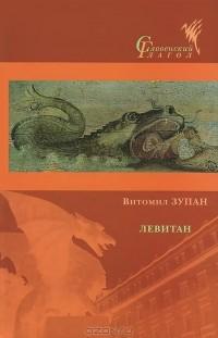 Витомил Зупан - Левитан