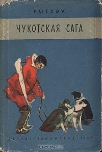 Юрий Рытхэу - Чукотская сага