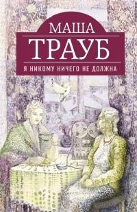 Маша Трауб - Я никому ничего не должна