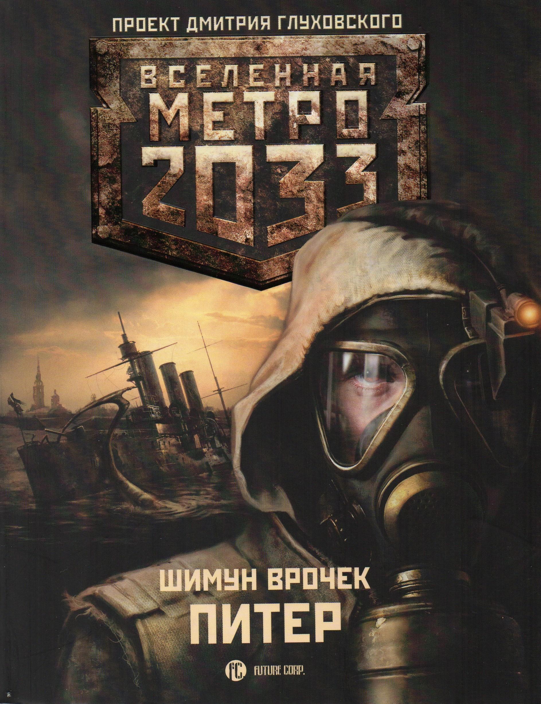 метро 2034 книга скачать на телефон