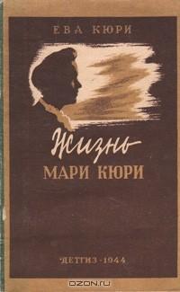 Ева Кюри - Жизнь Мари Кюри