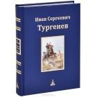 Иван Тургенев - И. С. Тургенев. Юбилейное издание. В 3 томах. Том 1 (сборник)