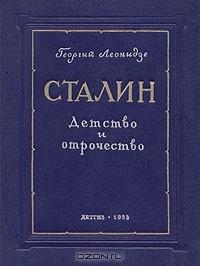 Георгий Леонидзе - первая. Детство и отрочество