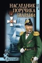 Юрий Шестера - Наследник поручика гвардии