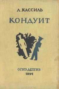 Лев Кассиль - Кондуит. Последняя повесть о гимназии