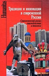 - Традиции и инновации в современной России. Социологический анализ взаимодействия и динамики