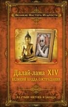 - Далай-лама XIV. Великий Будда Сострадания