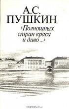 "Александр Пушкин - ""Полнощных стран краса и диво..."""