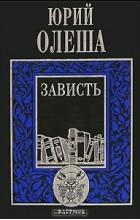 Юрий Олеша - Зависть. Три толстяка. Рассказы (сборник)