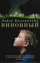Лайза Баллантайн - Виновный