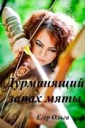 Ольга Егер - Дурманящий запах мяты