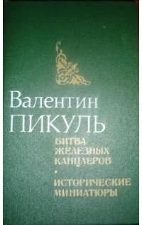 Валентин Пикуль - Битва железных канцлеров. Исторические миниатюры
