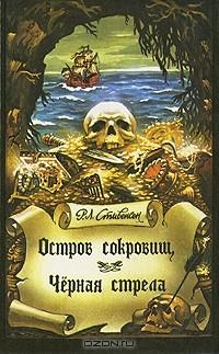 Роберт Льюис Стивенсон - Остров сокровищ. Черная стрела (сборник)