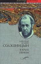 Александр Солженицын - В круге первом