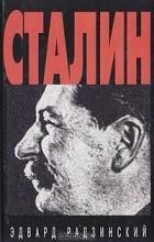 Эдвард Радзинский - Сталин