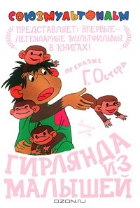 Григорий Остер - Гирлянда из малышей