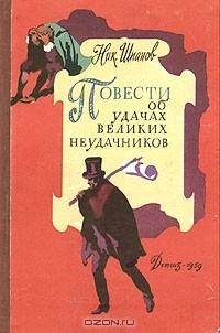 Николай Шпанов - Повести об удачах великих неудачников