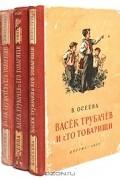 Валентина Осеева - Васек Трубачев и его товарищи (В трех книгах)