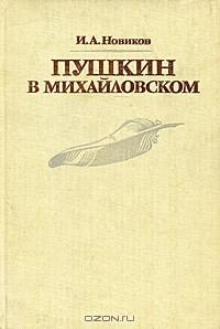 Иван Новиков - Пушкин в Михайловском