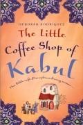 Deborah Rodriguez - The Little Coffee Shop of Kabul
