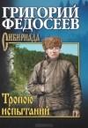Григорий Федосеев — Тропою испытаний