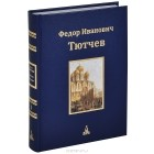 Федор Тютчев - Ф. И. Тютчев. Юбилейное издание. В 3 томах. Том 2