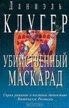 Даниил Клугер - Убийственный маскарад. Непредсказанное убийство (сборник)