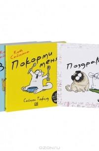 Саймон Тофилд - Кот Саймона (комплект из 3 книг + открытка)