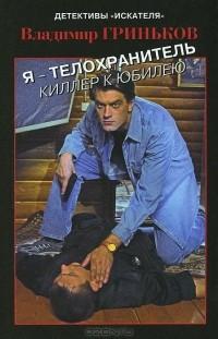 Владимир Гриньков - Я - телохранитель. Киллер к юбилею