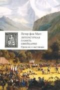 Петер фон Матт - Литературная память Швейцарии. Прошлое и настоящее
