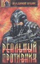 Владимир Ильин - Реальный противник