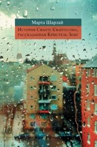 Марта Шарлай - История Сванте Свантесона, рассказанная Кристель Зонг