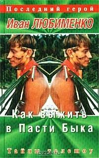 Иван Любименко - Как выжить в Пасти Быка. Тайны телешоу `Последний герой`