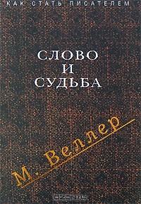 Михаил Веллер - Слово и судьба (сборник)