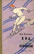 Лев Кассиль - Ход Белой Королевы