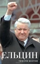 Тимоти Колтон - Ельцин